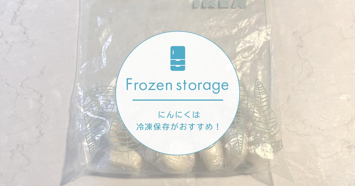 にんにくは冷凍保存がおすすめ!冷凍保存のやり方をご紹介します。