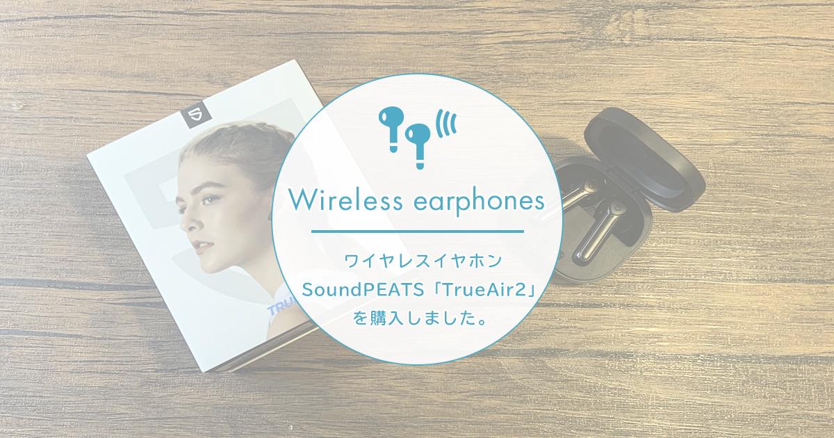 ワイヤレスイヤホン SoundPEATS「TrueAir2」を購入しました。