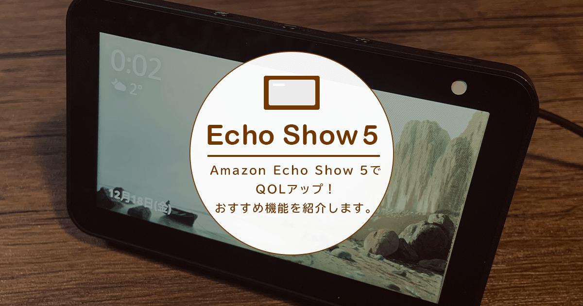 Amazon Echo Show 5でQOLアップ!おすすめ機能を紹介します。