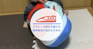 プラレール好き長男大喜びの新幹線抱き枕がおすすめ