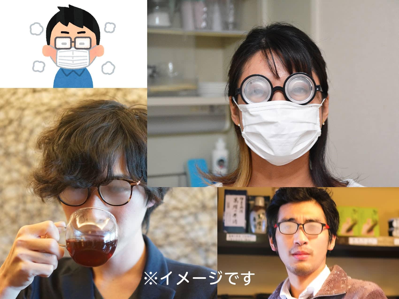 メガネのレンズが曇るイメージ