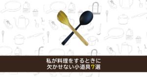 料理をするときに欠かせない小道具7選