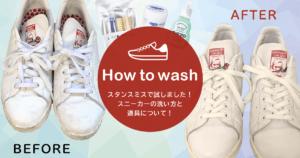 アディダス「スタンスミス」の洗い方 -スニーカーの洗い方と道具について-