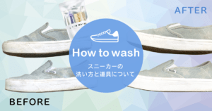 VANS「スリッポン」の洗い方 -スニーカーの洗い方と道具について-