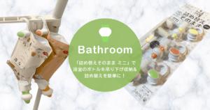 「詰め替えそのまま ミニ」で浴室のボトルを吊り下げ収納&詰め替えを簡単に!