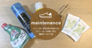 スニーカーの日常のお手入れ -スニーカーの洗い方と道具について-
