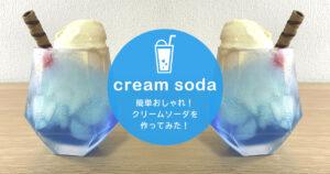 簡単おしゃれ!クリームソーダを作ってみた!