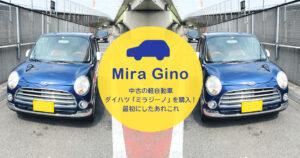 中古の軽自動車ダイハツ「ミラジーノ」を購入!最初にしたあれこれ