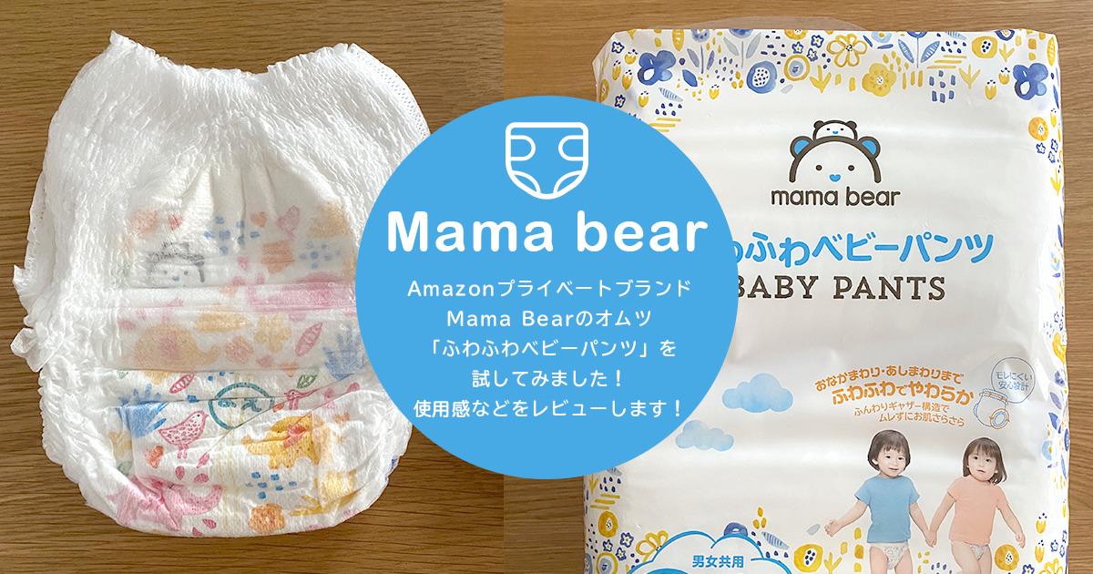 AmazonプライベートブランドMama Bearのオムツ「ふわふわベビーパンツ」を試してみました!使用感などをレビューします!