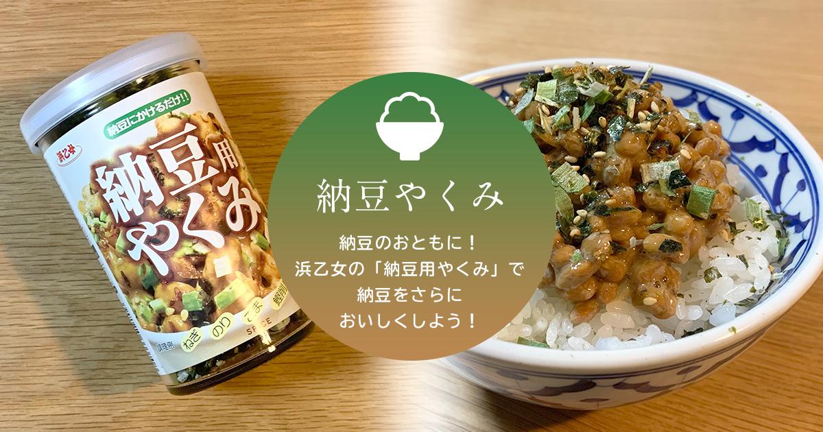 納豆のおともに!浜乙女の「納豆用やくみ」で納豆をさらにおいしくしよう!