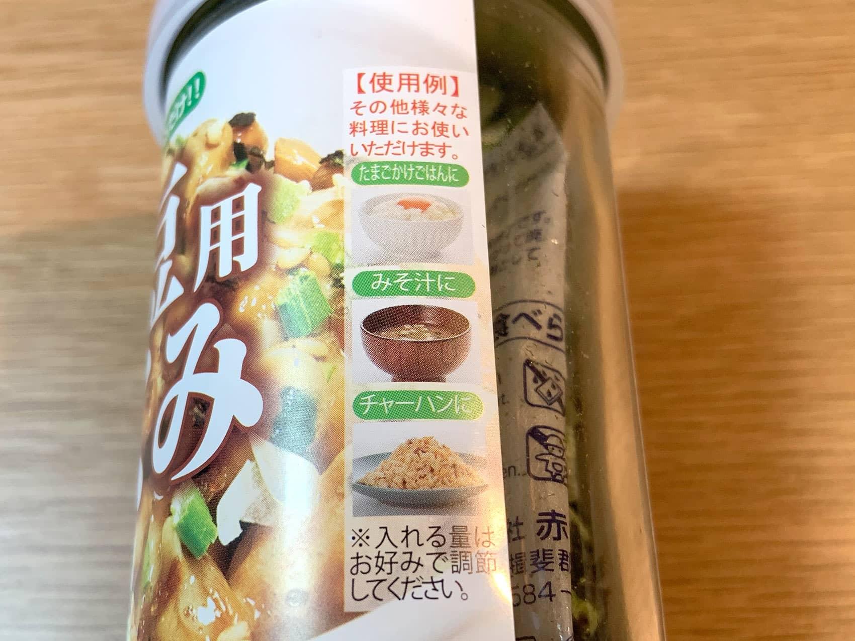 浜乙女「納豆用やくみ」は納豆以外にも使える!