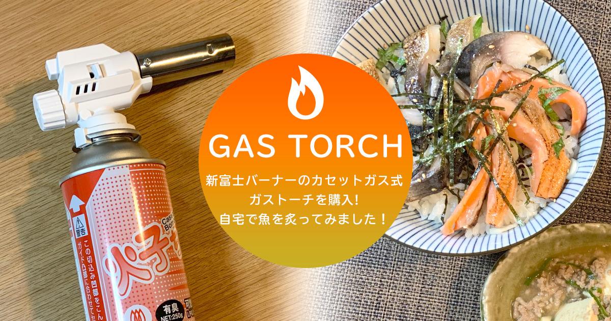 新富士バーナーのカセットガス式ガストーチを購入!自宅で魚を炙ってみました!
