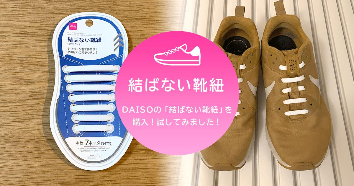DAISOの「結ばない靴紐」を購入!試してみました!