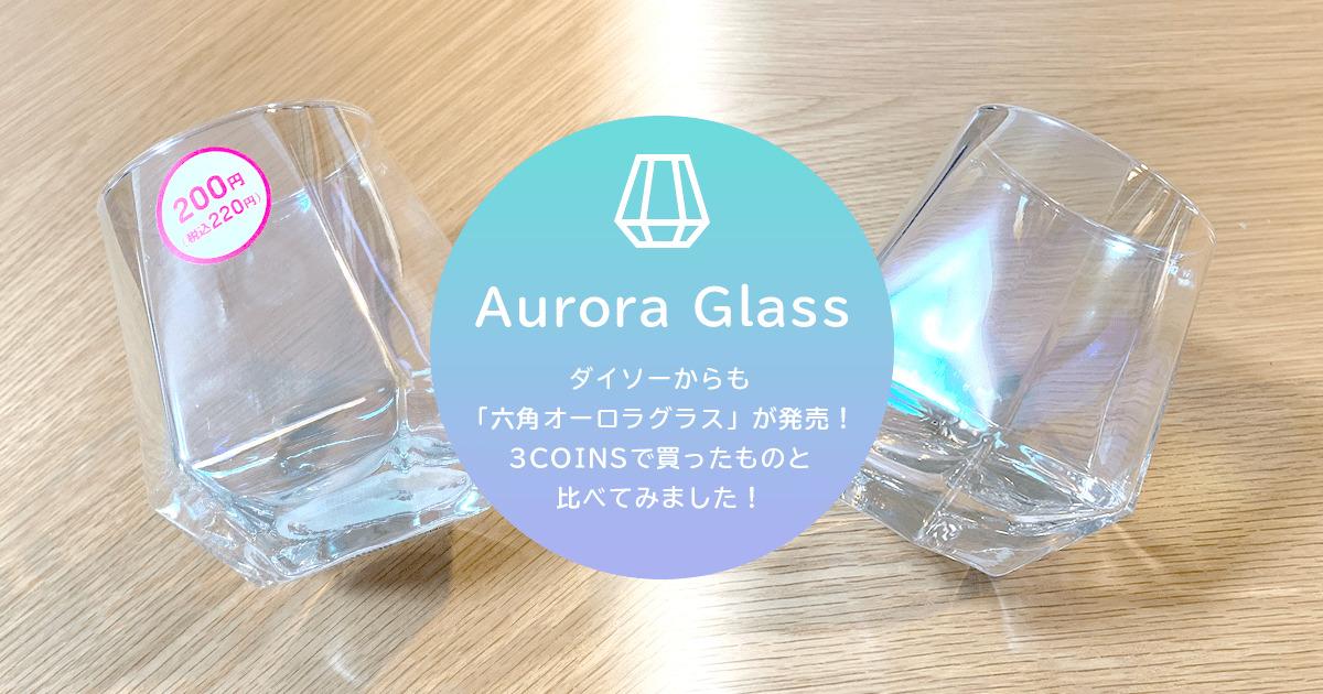 ダイソーからも「六角オーロラグラス」が発売!3COINSで買ったものと比べてみました!
