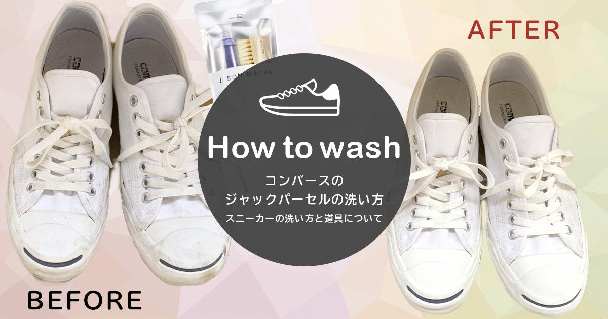 コンバース「ジャックパーセル」の洗い方 -スニーカーの洗い方と道具について-