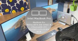 MacBook Pro Retina 2014 mid(Intel)をクラムシェルモードでデュアルディスプレイにするやり方