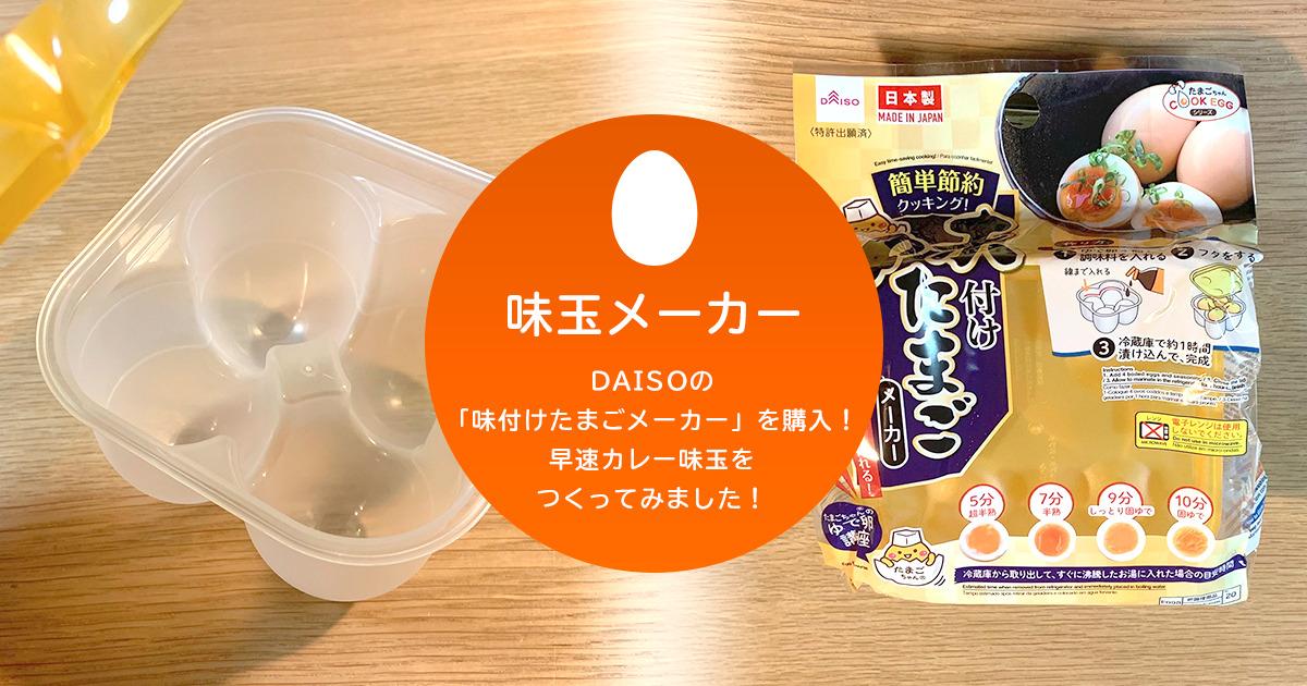 DAISOの「味付けたまごメーカー」を購入!早速カレー味玉をつくってみました!