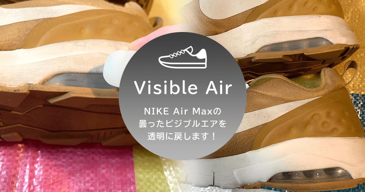 NIKE Air Maxの曇ったビジブルエアは簡単に透明に戻ります!道具とやり方について