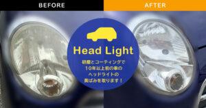 ダイハツ「ミラジーノ」の黄ばんだヘッドライトをピカピカに磨いてコーティング!かなり綺麗になります!