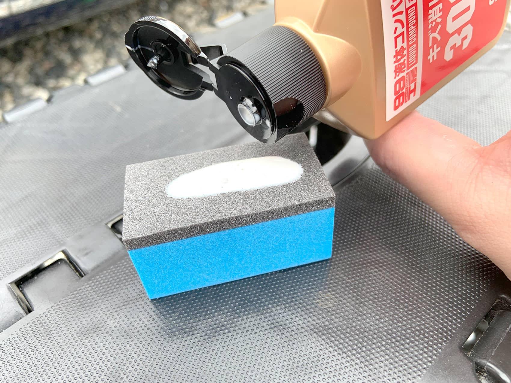 液体コンパウンドをスポンジに塗布