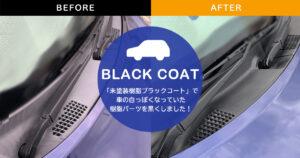 ダイハツ「ミラジーノ」の白っぽくなっていた樹脂パーツが「未塗装樹脂ブラックコート」で黒さを取り戻しました!