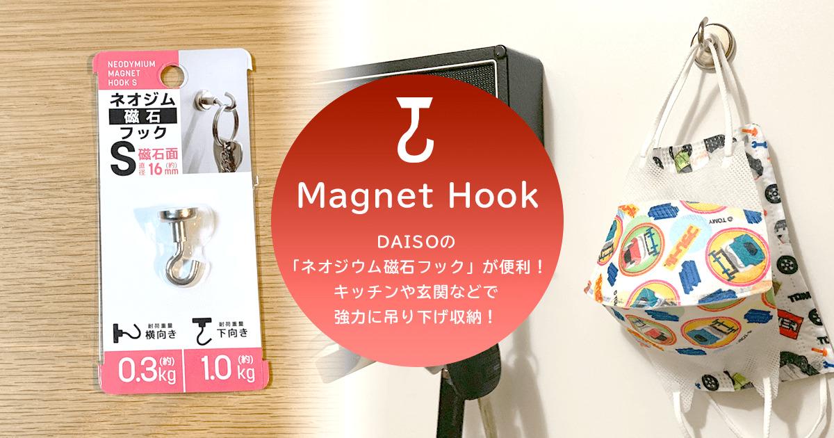 DAISOの「ネオジウム磁石フック」が便利!キッチンなどで強力吊り下げ収納!