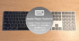 Apple「Magic Keyboard」US配列テンキー付きを購入!使い勝手などをレビューします!