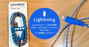 Lightningケーブルの決定版!IKEA「LILLHULT リルフルト」がおすすめ!もう安物買っちゃダメ!