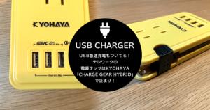 USB急速充電もついてる!テレワークの電源タップはKYOHAYA「CHARGE GEAR HYBRID」で決まり!