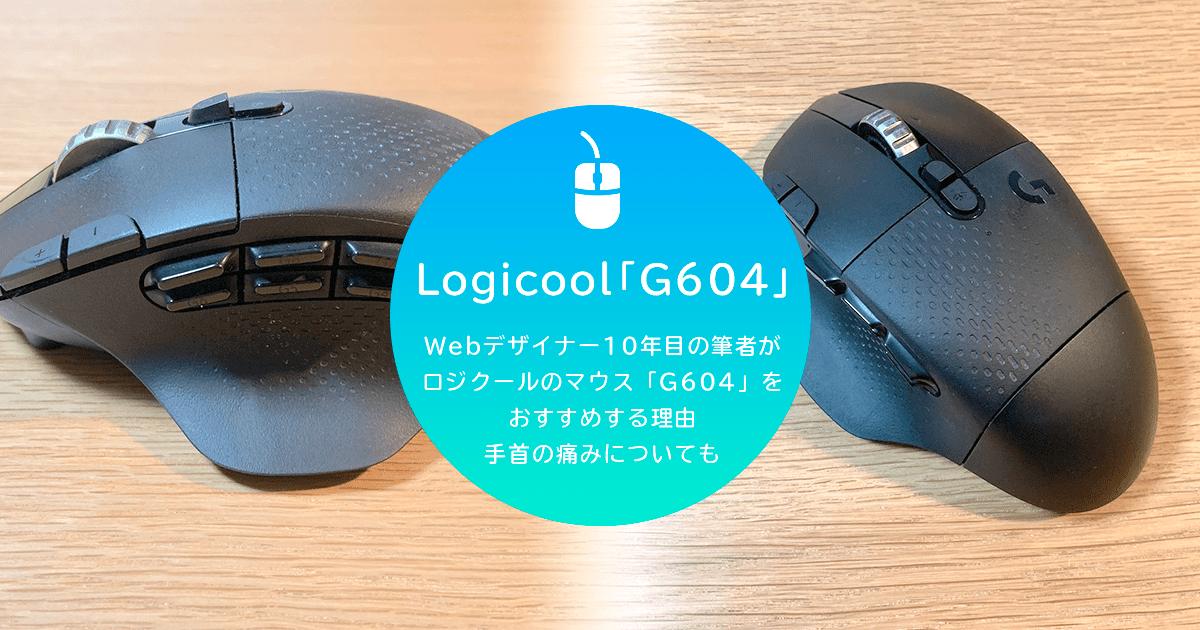 Webデザイナー10年の筆者がロジクールのマウス「G604」をおすすめする理由。手首の痛みについても。