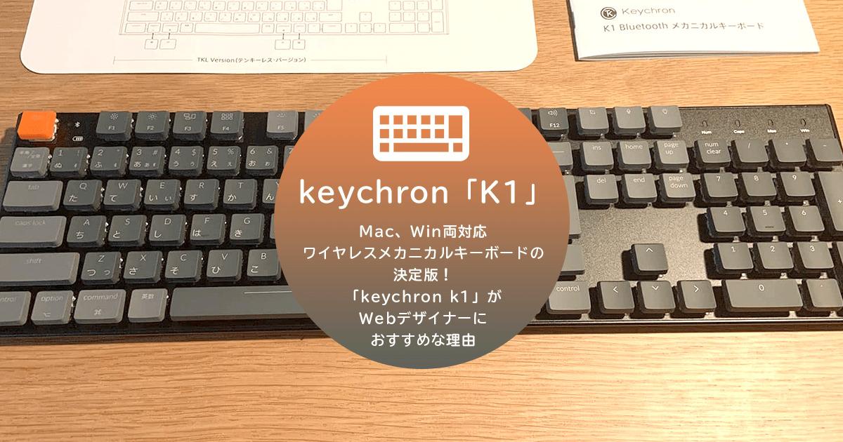 Mac、Win両対応ワイヤレスメカニカルキーボードの決定版!「keychron k1」がWebデザイナーにおすすめな理由