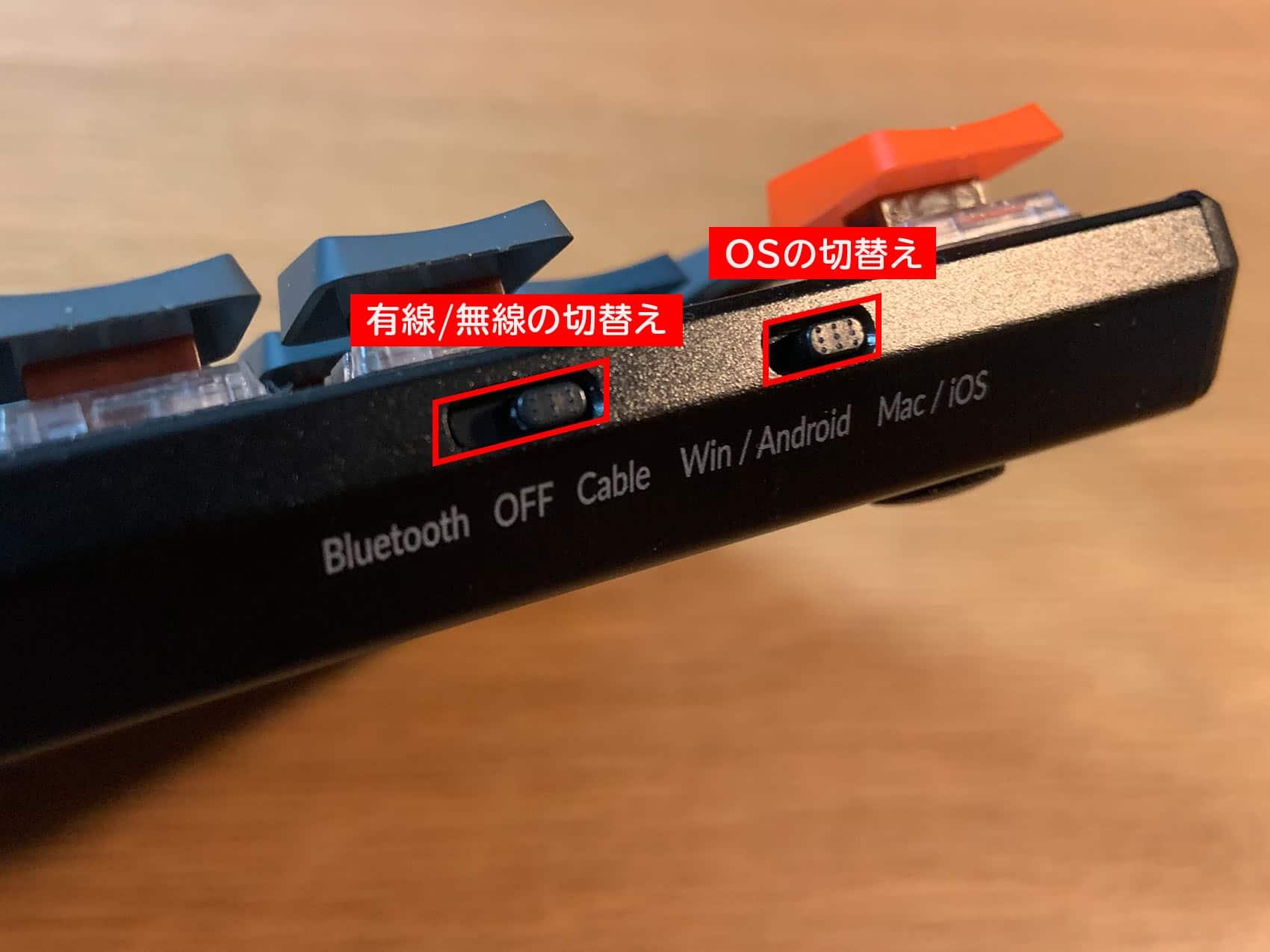有線・無線の切り替えスイッチ