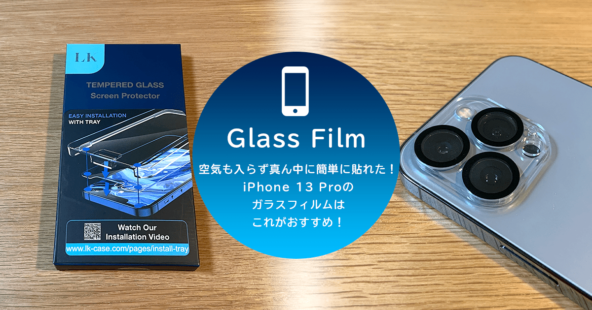 空気も入らず真ん中に簡単に貼れた!iPhone 13 Proのガラスフィルムはこれがおすすめ!