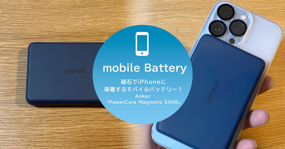 磁石でiPhoneに吸着するモバイルバッテリー!Anker 「PowerCore Magnetic 5000」