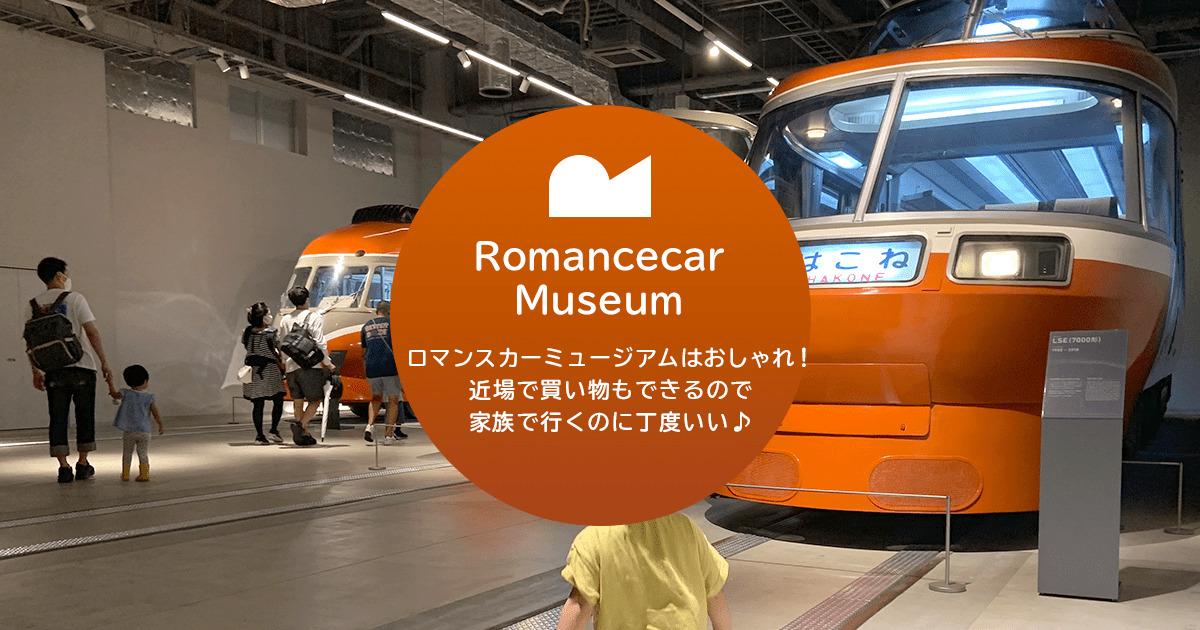 ロマンスカーミュージアムはおしゃれ!近場で買い物もできるので家族で行くのに丁度いい♪