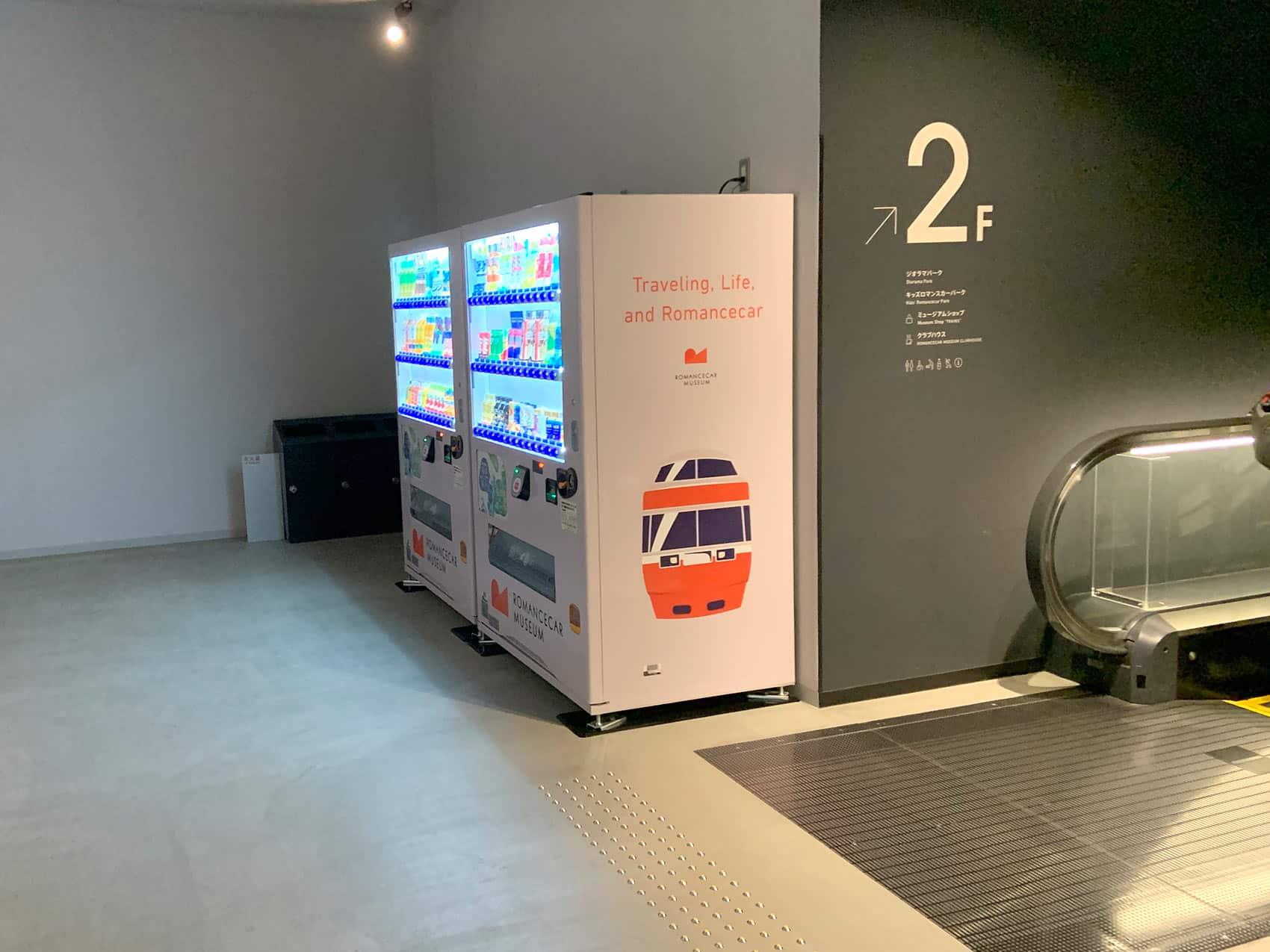 ロマンスカーミュージアムは自販機もおしゃれ!